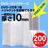 CD・DVDケース(ホワイト・10mmプラケース・200枚セット)