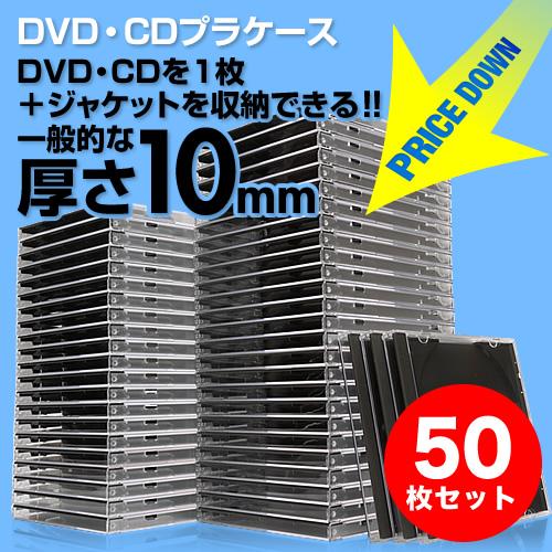 CD・DVDケース(ブラック・10mmプラケース・50枚セット)
