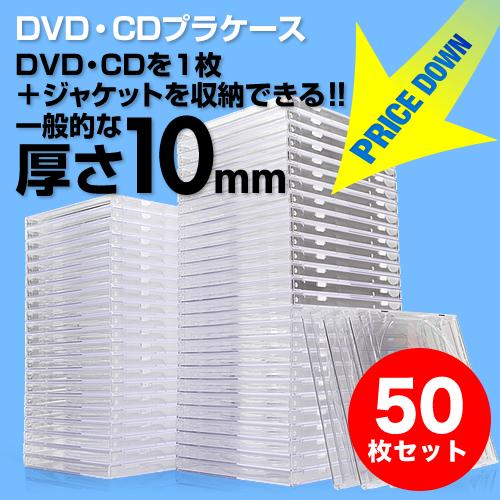 CDケース(10mm・クリア・50枚・DVD)
