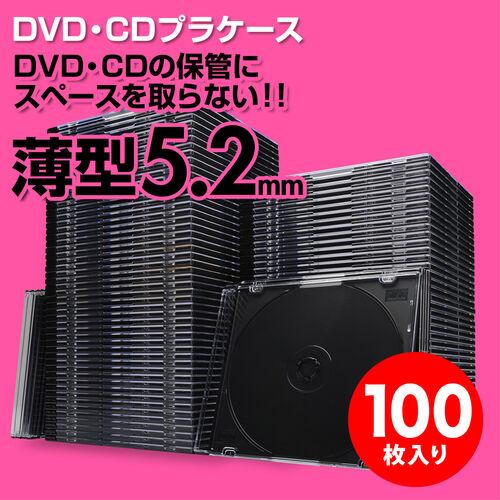 スーパースリムDVD・CD・ブルーレイケース(プラケース・ブラック・薄型5.2mm・100枚)
