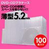 スーパースリムDVD・CD・ブルーレイケース(プラケース・クリア・薄型5.2mm・100枚)
