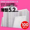 スーパースリムDVD・CD・ブルーレイケース(プラケース・ホワイト・薄型5.2mm・100枚)