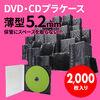 スーパースリムDVD・CD・ブルーレイケース(プラケース・ブラック・薄型5.2mm・2000枚)
