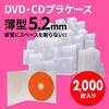 スーパースリムDVD・CD・ブルーレイケース(プラケース・クリア・薄型5.2mm・2000枚)