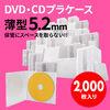 スーパースリムDVD・CD・ブルーレイケース(プラケース・ホワイト・薄型5.2mm・2000枚)