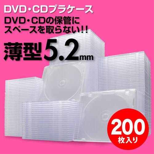 スーパースリムDVD・CD・ブルーレイケース(プラケース・クリア・薄型5.2mm・200枚)