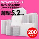 スーパースリムDVD・CD・ブルーレイケース(プラケース・ホワイト・薄型5.2mm・200枚)