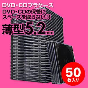 スーパースリムDVD・CD・ブルーレイケース(プラケース・ブラック・薄型5.2mm・500枚)