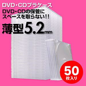 スーパースリムDVD・CD・ブルーレイケース(プラケース・クリア・薄型5.2mm・500枚)