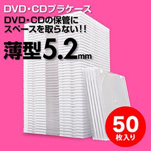 スーパースリムDVD・CD・ブルーレイケース(プラケース・ホワイト・薄型5.2mm・500枚)