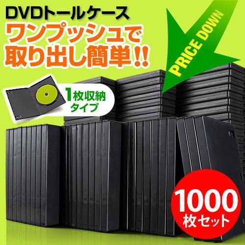 【1000枚】DVDケース(1枚収納・トールケース・1000枚・ブラック)