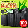 DVDケース(1枚収納・トールケース・100枚・ブラック)