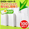 DVDケース(1枚収納・トールケース・100枚・ホワイト)