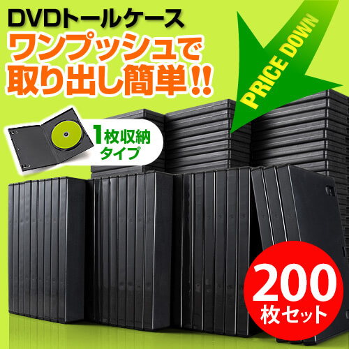 【200枚】DVDケース(1枚収納・トールケース・ブラック)