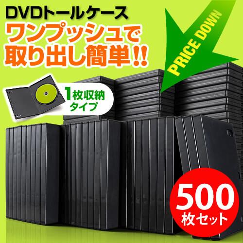 【500枚】DVDケース(1枚収納・トールケース・500枚・ブラック)