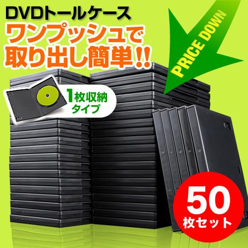 DVDケース(1枚収納・トールケース・50枚・ブラック)