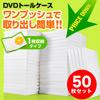DVDケース(1枚収納・トールケース・50枚・ホワイト)