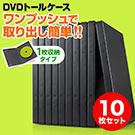 DVDケース(1枚収納・トールケース・10枚・ブラック)