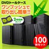DVDケース(2枚収納・トールケース・100枚・ブラック)