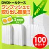 DVDケース(2枚収納・トールケース・100枚・ホワイト)