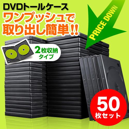 DVDケース(2枚収納・トールケース・50枚・ブラック)