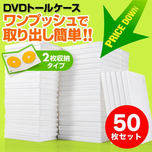 DVDケース(2枚収納・トールケース・50枚・ホワイト)