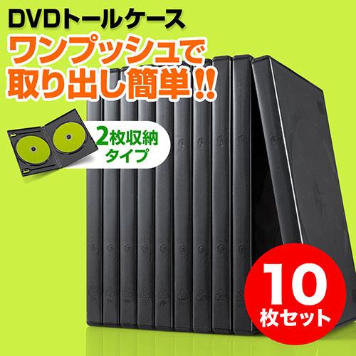 DVDケース(2枚収納・トールケース・10枚・ブラック)