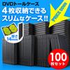 DVDケース(4枚収納・トールケース・100枚・ブラック)