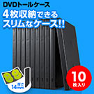 DVDケース(4枚収納・トールケース・10枚・ブラック)
