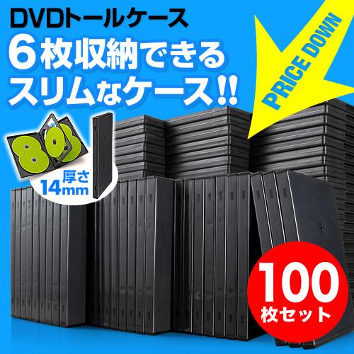 DVDケース(6枚収納・トールケース・100枚・ブラック)