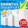 DVDケース(6枚収納・トールケース・100枚・ホワイト)