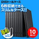 DVDケース(6枚収納・トールケース・10枚・ブラック)