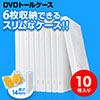 DVDケース(6枚収納・トールケース・10枚・ホワイト)