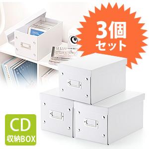 CD収納ボックス(硬質紙・30枚収納・3個セット・白)