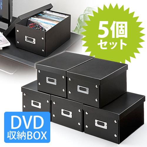 組立DVD収納ボックス(1箱あたり17枚まで収納・ブラック・5個セット)