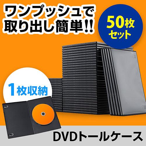 DVDケース スリムタイプ(1枚収納・トールケース・50枚・7mm・ブラック)