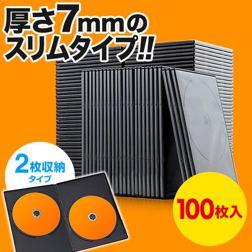 DVDトールケース(2枚収納・100枚・7mm・スリム・ブラック)