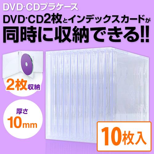 CDケース(2枚収納/10mm厚/クリア/10個入り)