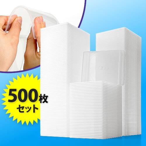 【500枚】スリムCD・DVDケース(1枚収納・PP素材・クリア(25枚×20セット)入り)