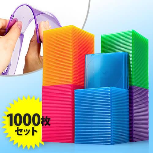 【1000枚】スリムCD・DVDケース(1枚収納・PP素材・ミックス(25枚×40セット)入り)