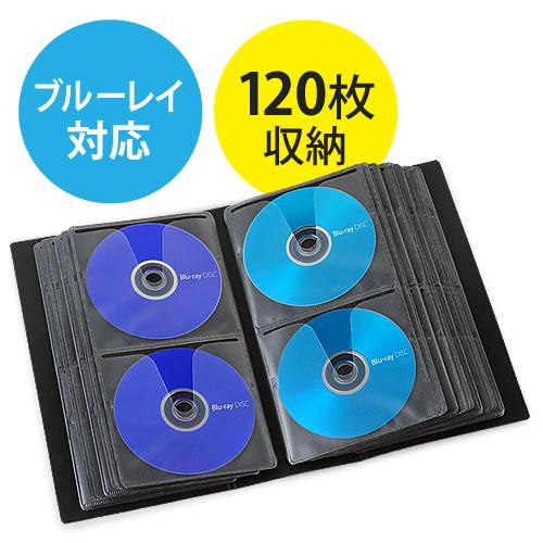 ブルーレイ収納ファイル(120枚収納・インデックス付・ブラック)