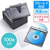ブルーレイディスク対応不織布ケース(100枚入・両面収納・ブラック)