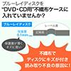 ブルーレイディスク対応不織布ケース(100枚入・両面収納・ホワイト)