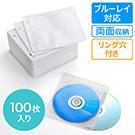 ブルーレイディスク対応不織布ケース(100枚入・リング2穴・両面収納・ホワイト)