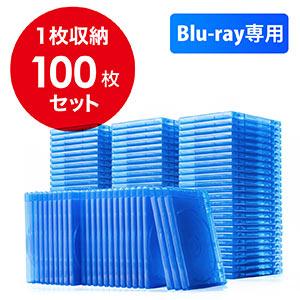 ブルーレイディスクケース(標準サイズ・Blu-ray・1枚収納・100枚セット)
