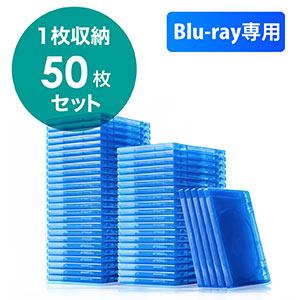ブルーレイディスクケース(標準サイズ・Blu-ray・1枚収納・50枚セット)