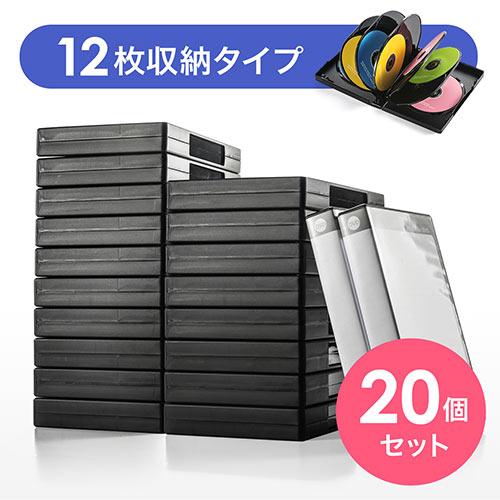 DVDトールケース(12枚収納・ブラック・ダブルサイズ・20枚セット)