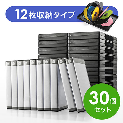 DVDトールケース(12枚収納・ブラック・ダブルサイズ・30枚セット)
