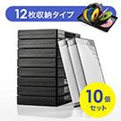 DVDトールケース(12枚収納・ブラック・ダブルサイズ・10枚セット)