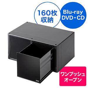 Blu-ray収納ケース(ブルーレイ・引き出し・大容量160枚収納・スタッキング可能)